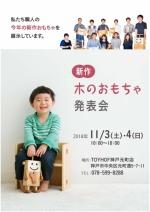 職人の新作おもちゃ展示会開催します!!