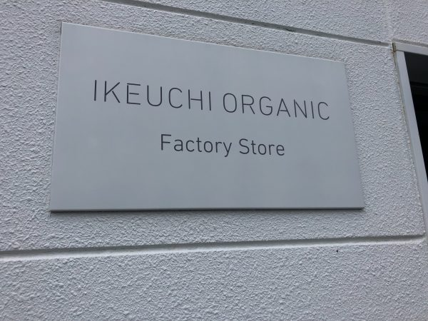 IKEUCHI ORGANIC 看板