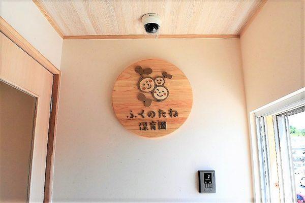 保育室ネームプレート木製