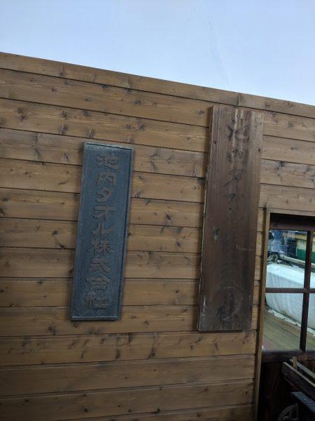 工場の入り口の看板