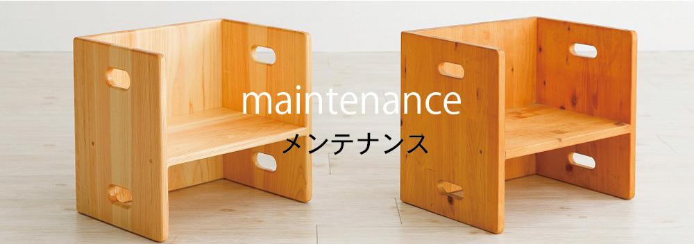 </div>木のおもちゃ、子ども家具のメンテナンス方法