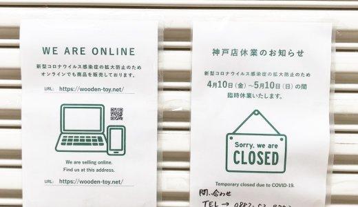 神戸店は感染予防のためしばし休業します