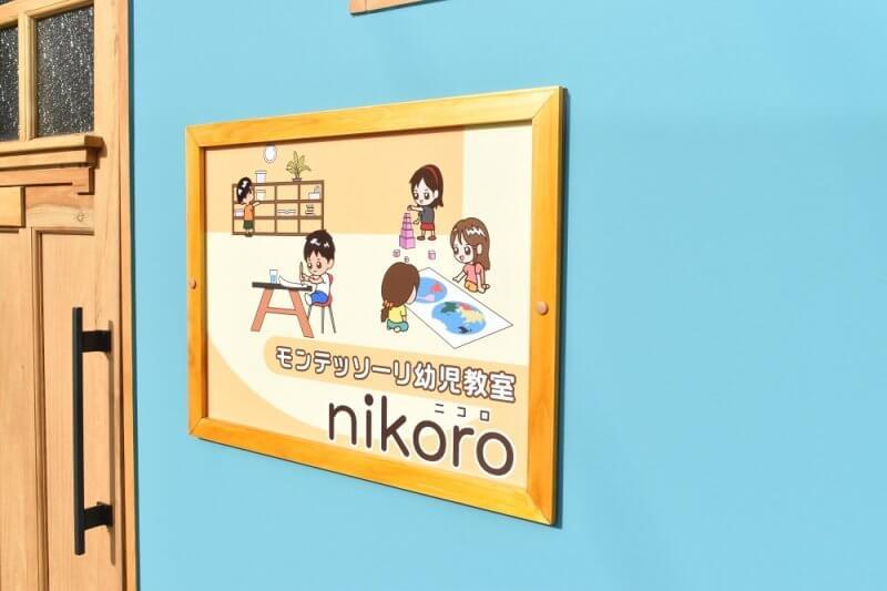 モンテッソーリ幼児教室nikoro