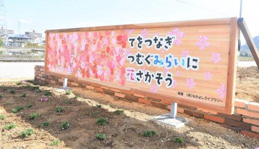 宇宙ひょうたん桜植樹イベント