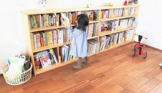 本がたくさん入る木の絵本棚