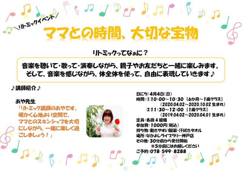 なかよしライブラリー神戸店イベント