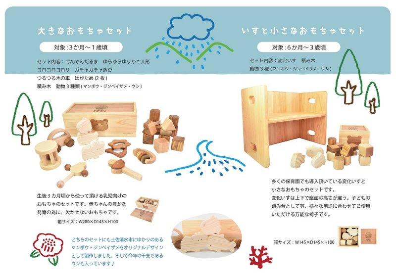 森林環境譲与税木製玩具