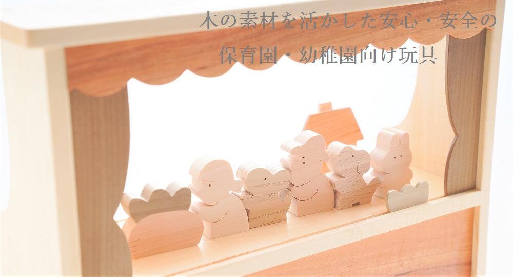 木製玩具保育園